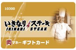 贈答用肉マネーギフトカード10000円