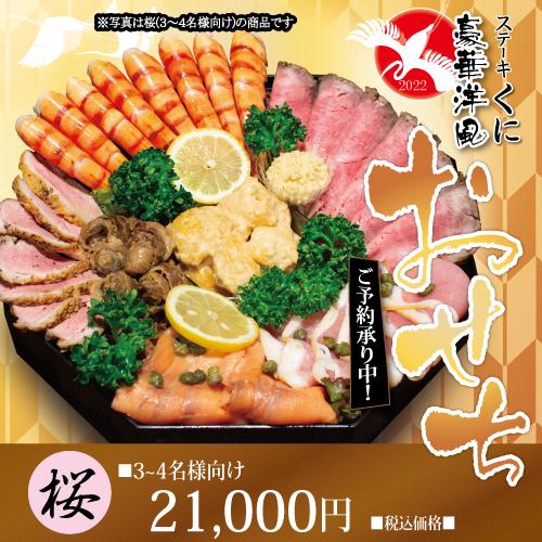 ステーキくにの豪華洋風おせち2022 桜 3~4名様用