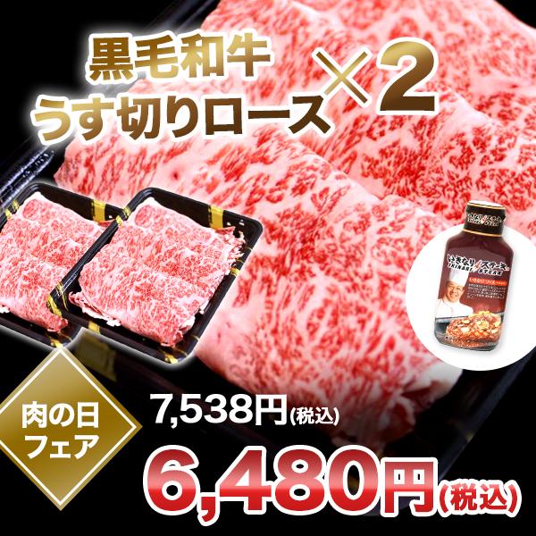 【肉の日】 黒毛和牛薄切りロース250g2パックセット