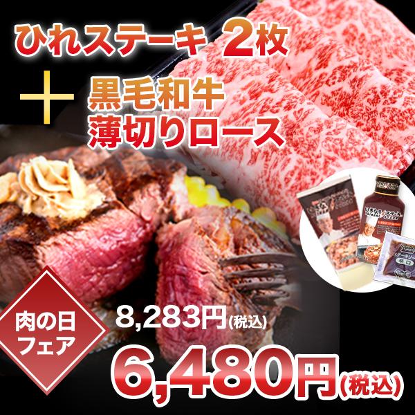 【肉の日】 黒毛和牛薄切りロース250g+ひれステーキ200g2枚セット