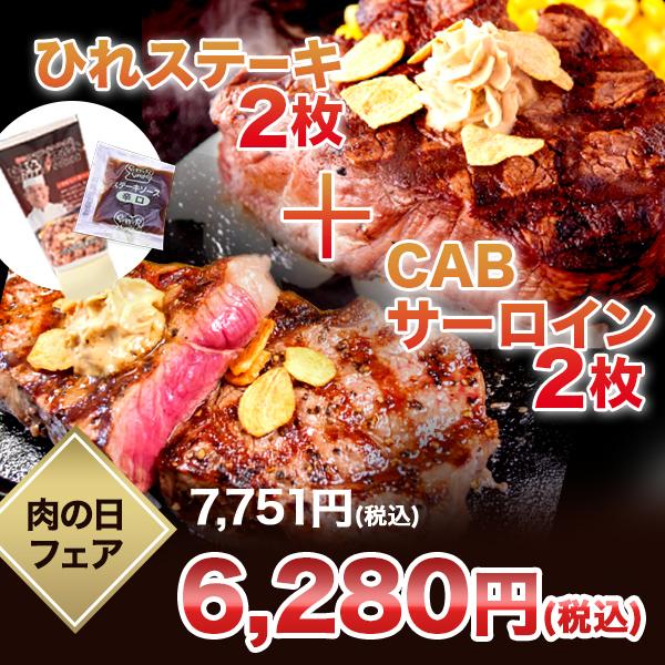 【肉の日】 CABサーロイン200g2枚+ひれステーキ200g2枚セット
