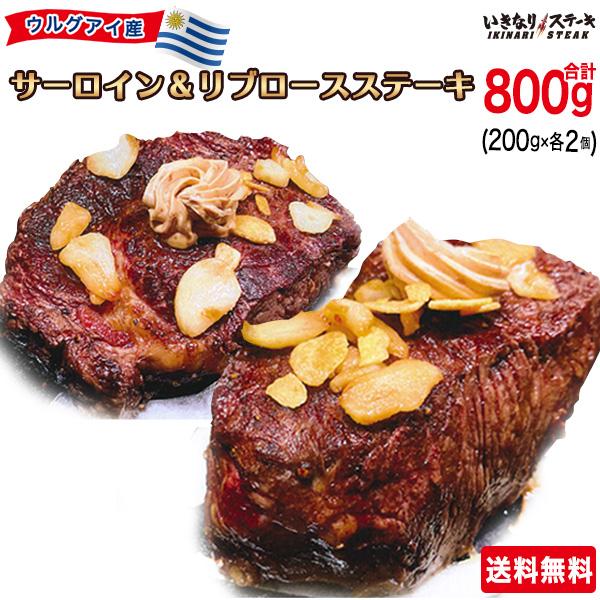 【送料無料】新登場!いきなりステーキ ウルグアイ産 サーロインステーキ200g・リブロースステーキ200g 各2パック(計4パック)セット