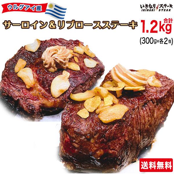 【送料無料】新登場!いきなりステーキ ウルグアイ産 サーロインステーキ300g・リブロースステーキ300g 各2パック(計4パック)セット