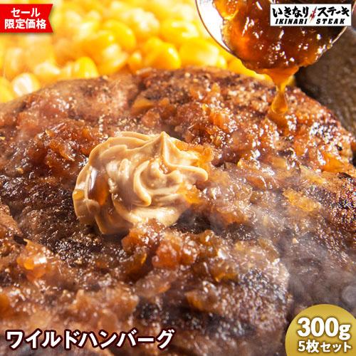 【3月 月間特売セール】 いきなりステーキ ワイルドハンバーグ300g5個セット