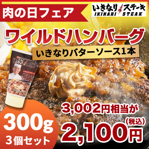 【肉の日セール】【バターソース付】 いきなりステーキ ワイルドハンバーグ300g3個セット