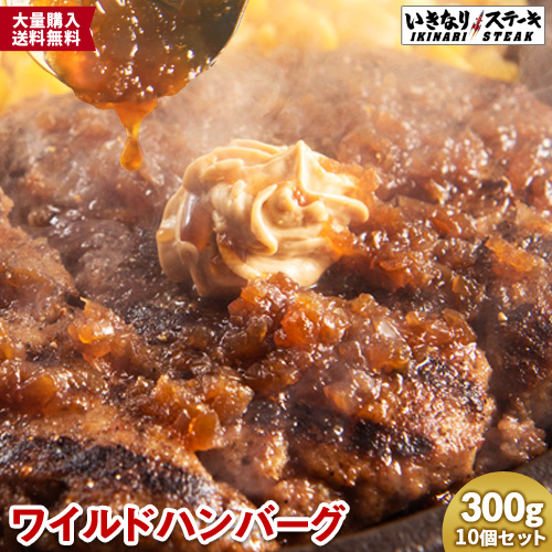 【送料無料】 いきなりステーキ ワイルドハンバーグ300gソース付き10個セット 送料無料 大量購入セット