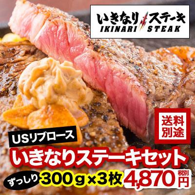 いきなりステーキセット(300gリブロース3枚、ステーキソース3袋、ペッパーペースト3個)送料別途