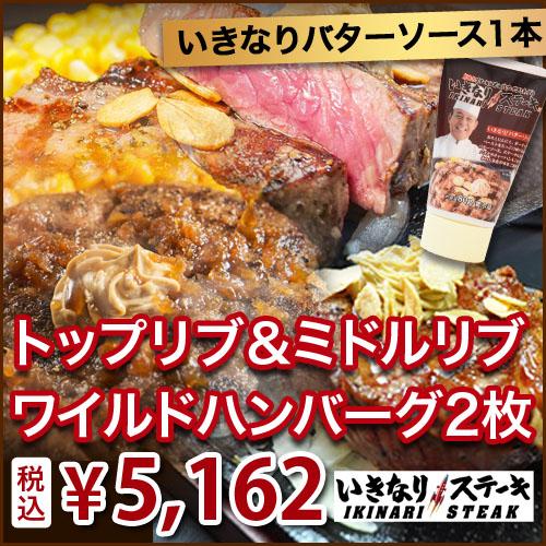 【いきなりバターソース1本付】トップリブ&ミドルリブステーキ&ワイルドハンバーグ2枚セット