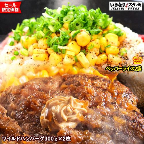 【3月 月間特売セール】 いきなりステーキ ワイルドハンバーグ2枚 ペッパーライス2袋セット