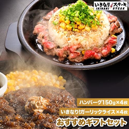 いきなり!ステーキギフトセット