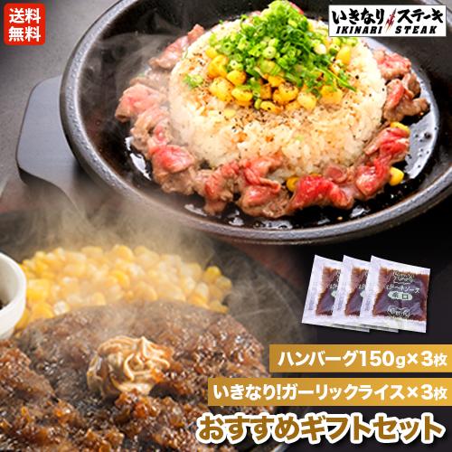 【送料無料】いきなり!ガーリックライス320g 3個&ビーフハンバーグ150g 3個特売セット