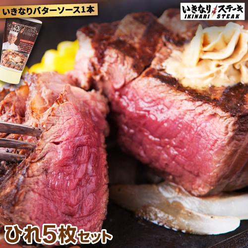 【送料無料】いきなりステーキひれ5枚セット