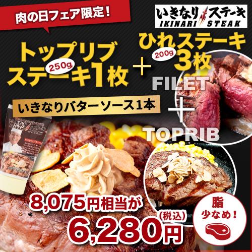 【肉の日セール】いきなりステーキひれ3枚プラスお試しトップリブステーキ250g1枚セット