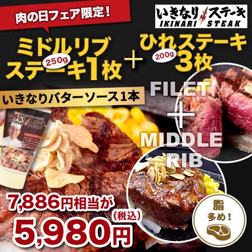 【肉の日】いきなりステーキひれ3枚プラスお試しミドルリブステーキ250g1枚セット