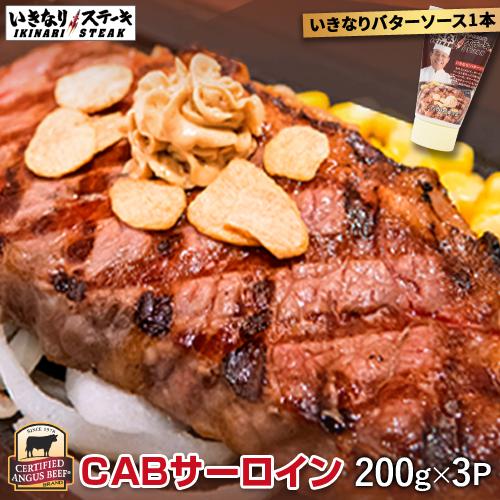 【CABサーロインフェア実施中!】【いきなりバターソース1本付】CABサーロインステーキ200g×3枚セット(200gサーロイン3枚、ステーキソース3袋、いきなりバターソース1本)牛肉 お肉 肉 いきなり!ステーキ 牛 サーロイン【お中元ギフト】【御中元】