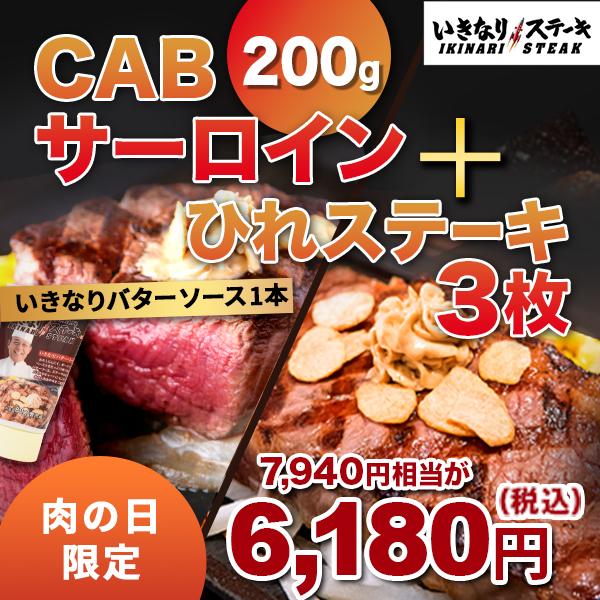 【肉の日セール!】いきなりステーキひれ3枚プラス CABサーロイン200g 1枚 セット【ステーキ 肉 ひれ ヒレ肉 CABステーキ お肉】