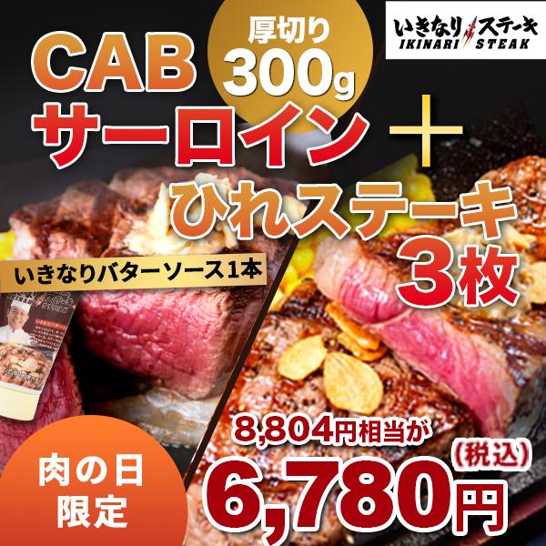 【肉の日セール!】いきなりステーキひれ3枚プラス CABサーロイン300g 1枚 セット【ステーキ 肉 ひれ ヒレ肉 CABステーキ お肉】