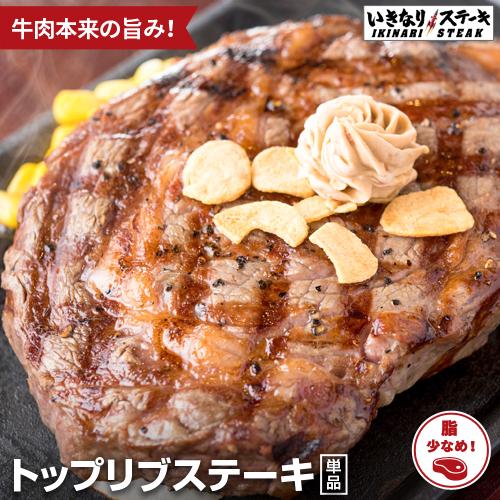 【いきなりステーキ】トップリブステーキ お肉単品 250g ステーキソース1袋付き 送料別途 (※バターソースは付属いたしません)