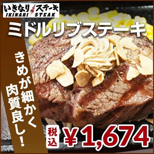 【いきなりステーキ】ミドルリブステーキ 250g お肉単品 ステーキソース1袋付き 送料別途 (※バターソースは付属いたしません。)