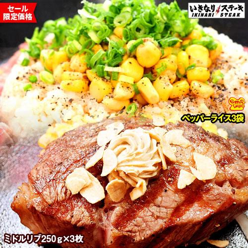 【3月 月間特売セール】 いきなりステーキ ミドルリブステーキ3枚 ペッパーライス3袋セット