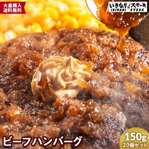 【送料無料】いきなりステーキ ビーフハンバーグ150g×20個セット ソース付き 総量3kg 【ビーフ ハンバーグ 牛 肉 お肉 肉汁】 大量購入セット ギフト 父の日