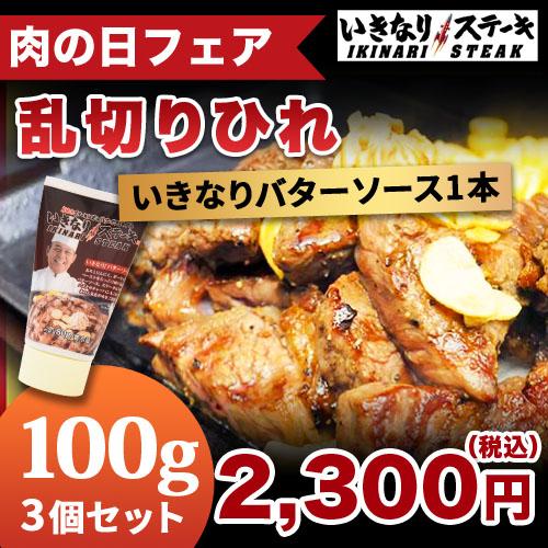 【肉の日】【バターソース付】(数量限定いきなりステーキひれ乱切りカット100g3袋セット