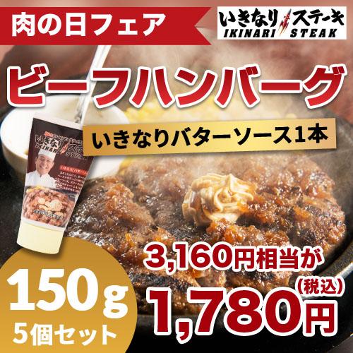 【肉の日セール】【バターソース付】 いきなりステーキビーフハンバーグ150g 5個セット