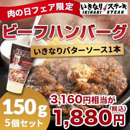 【肉の日】【バターソース付】 いきなりステーキビーフハンバーグ150g 5個セット