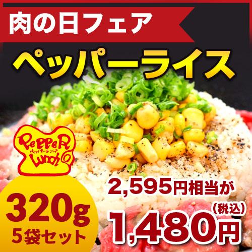 【肉の日セール】 冷凍  ビーフペッパーライス ビックサイズ320g×5袋セット