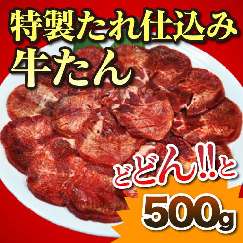 「牛たん仙台なとり」の「特製たれ仕込み牛たん」お徳用500gパック 1袋