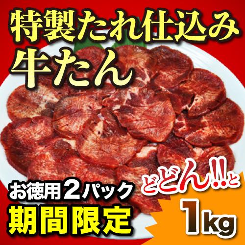 「牛たん仙台なとり」の「特製たれ仕込み牛たん」お徳用500gパック 2袋