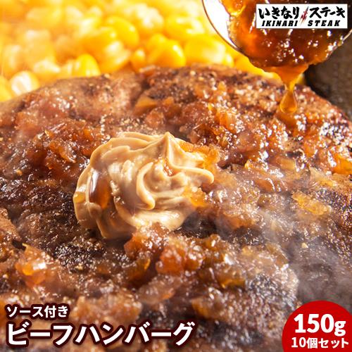 いきなりステーキ ビーフハンバーグ150g×10個セット ソース付き 総量1.5kg 【ビーフ ハンバーグ 牛 肉 お肉 肉汁】 ギフト 父の日