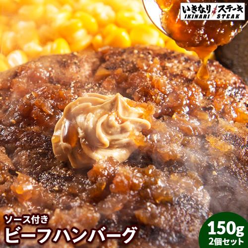 いきなりステーキ ビーフハンバーグ150gソース付き×2個セット 【ギフト 内祝い グルメ ビーフ ハンバーグ 牛 肉 お肉 肉汁】豪華 父の日