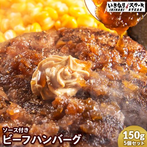 いきなりステーキビーフハンバーグ150g×5個セット 【ビーフ ハンバーグ 牛 肉 お肉 肉汁】 ギフト 母の日 新生活 入学祝い