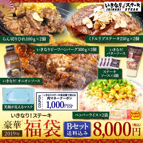 【送料無料】 いきなり!ステーキ 2019年 豪華福袋Bセット 「10万円でできるかな」で紹介されました