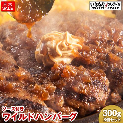 【肉の日セール】【アウトレット 賞味期限8月30日まで】【バターソース付】 いきなりステーキ ワイルドハンバーグ300g3個セット