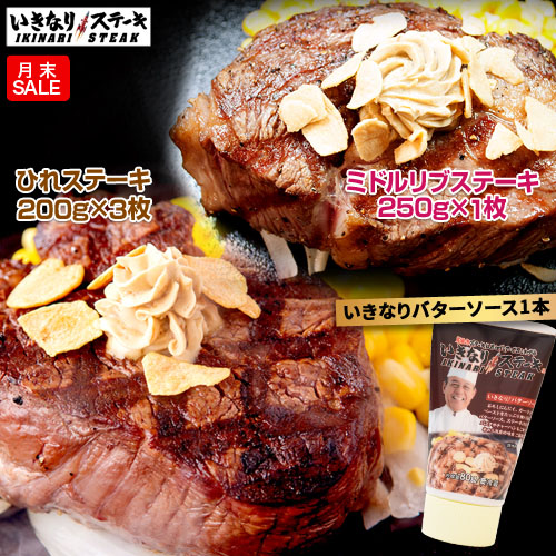 【肉の日セール】いきなりステーキひれ3枚プラスお試しミドルリブステーキ250g1枚セット