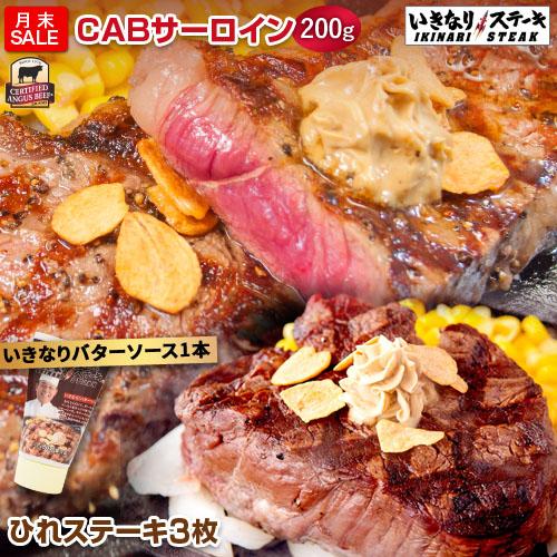 いきなりステーキひれ3枚プラス CABサーロイン200g 1枚 セット【ステーキ 肉 ひれ ヒレ肉 CABステーキ お肉】