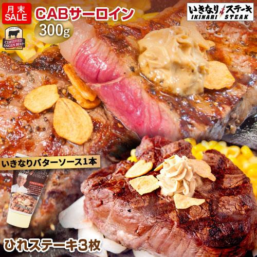 【肉の日セール】いきなりステーキひれ3枚プラス CABサーロイン300g 1枚 セット【ステーキ 肉 ひれ ヒレ肉 CABステーキ お肉】