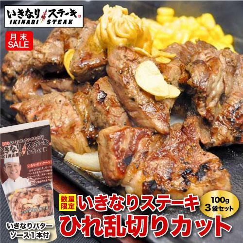 【バターソース付】(数量限定) いきなりステーキひれ乱切りカット100g3袋セット