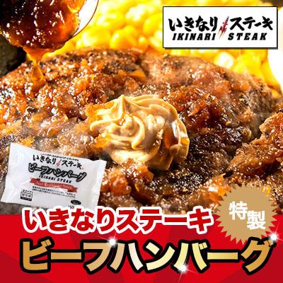 いきなりステーキ ビーフハンバーグ150gソース付き個食パッケージ ハロウィン クリスマス お歳暮 御歳暮 ギフト