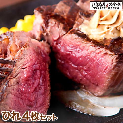 【送料無料】いきなりステーキひれ4枚セット ハロウィン クリスマス お歳暮 御歳暮 ギフト