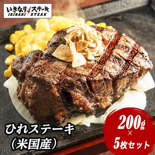いきなりステーキ 米国産牛ひれ200g×5枚セット (※通常価格15,240円) いきなり!ステーキ公式 ステーキ ひれ ヒレ肉 肉 お肉 ひれ 父の日