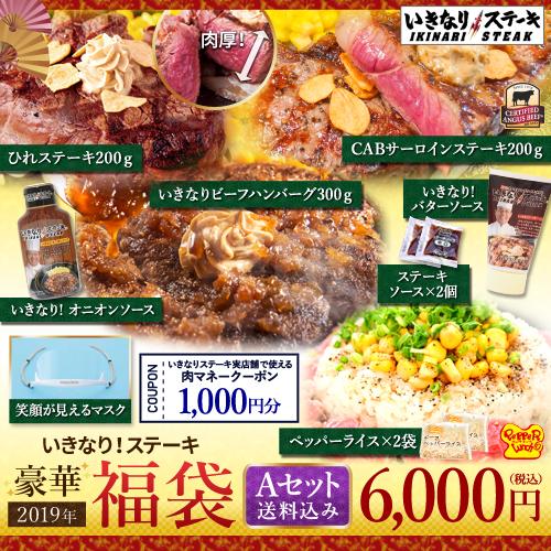 【送料無料】 いきなり!ステーキ 2019年 豪華福袋Aセット 「10万円でできるかな」で紹介されました