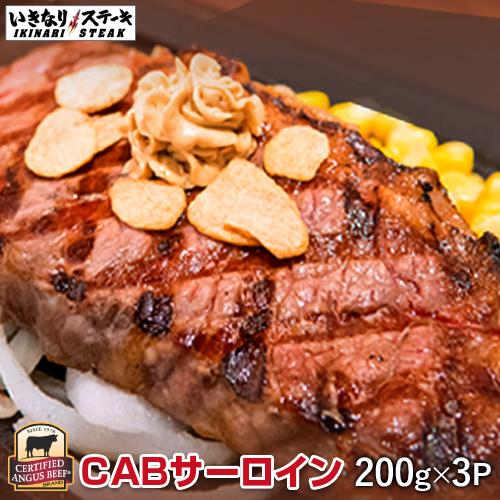 CABサーロインステーキ200g×3枚セット(200gサーロイン3枚、ステーキソース3袋)送料別途 ギフト 肉 グルメ 父の日