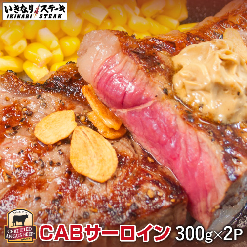 CABサーロインステーキ300g×2枚セット(300gサーロイン2枚、ステーキソース2袋)送料別途 肉 ステーキ ギフト 母の日 新生活 入学祝い