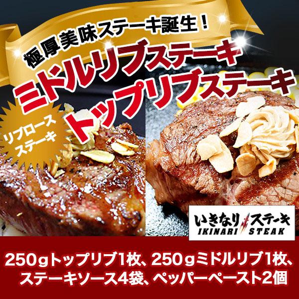 【いきなりステーキ】トップリブ&ミドルリブステーキ(250gトップリブ1枚、250gミドルリブ1枚、ステーキソース4袋、ペッパーペースト2個)送料別途