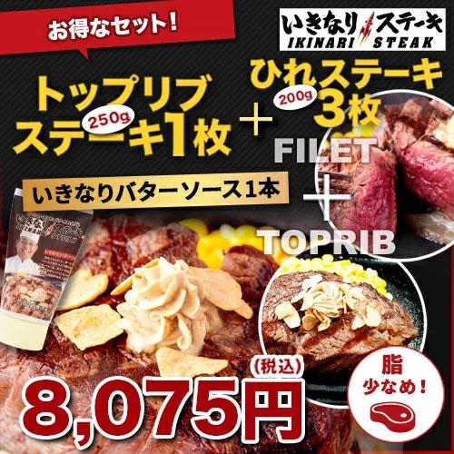 いきなりステーキひれ3枚プラスお試しトップリブステーキ250g1枚セット