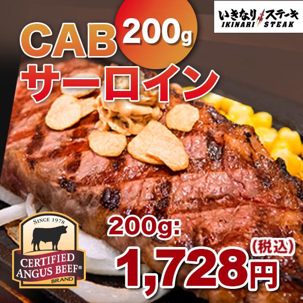 CABサーロインステーキ200g お肉単品 ステーキソース1袋 (※バターソースは付属いたしません。)