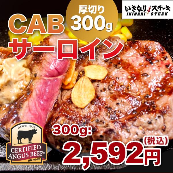 CABサーロインステーキ300g お肉単品 ステーキソース1袋 (※バターソースは付属いたしません。)